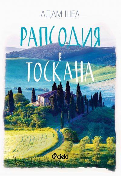 корицата на Рапсодия в Тоскана