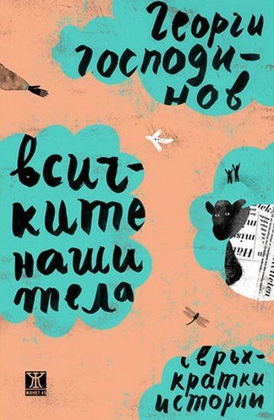 """""""Свръхбагаж тъга"""" и """"Нови безпокойства"""" – две свръхкратки истории из """"Всичките наши тела"""" на Георги Господинов"""