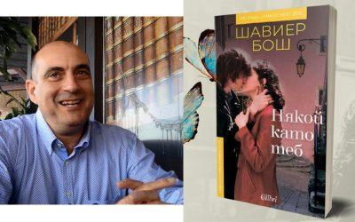 Шавиер Бош: Любовта и мъката са скачени съдове. Да поемем риска да обичаме! (видео интервю)