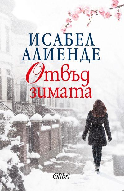 """""""Отвъд зимата"""" на Исабел Алиенде"""