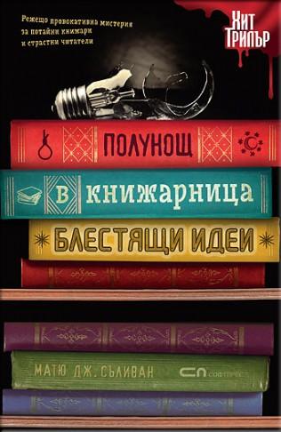 Полунощ в книжарница Блестящи идеи