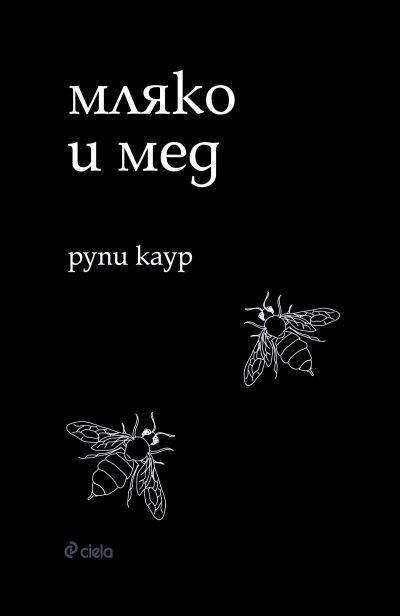 """""""мляко и мед"""" на Рупи Каур"""