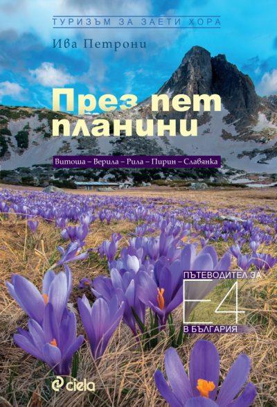 През пет планини. Пътеводител за Е4 в България