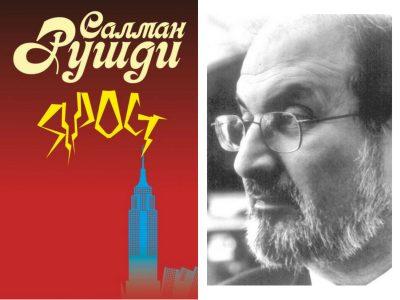 """""""Ярост"""" на Салман Рушди – за бягството като (не)решение на проблемите"""