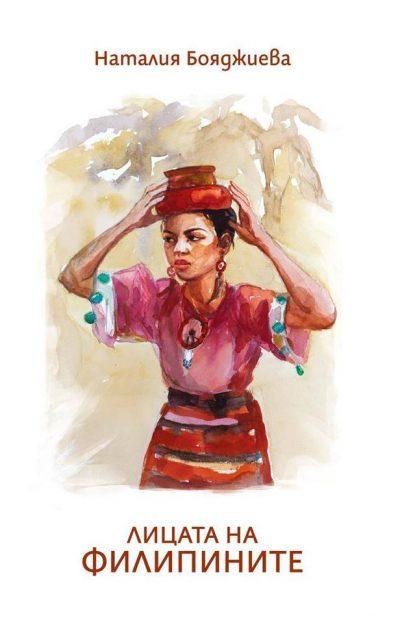 Лицата на Филипините на Наталия Бояджиева