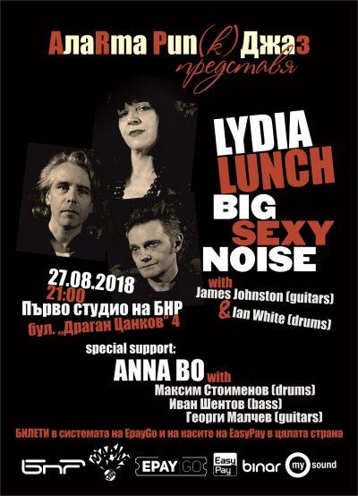 Нечестивото трио Big Sexy Noise на Лидия Лънч в Първо студио на БНР (плакат)