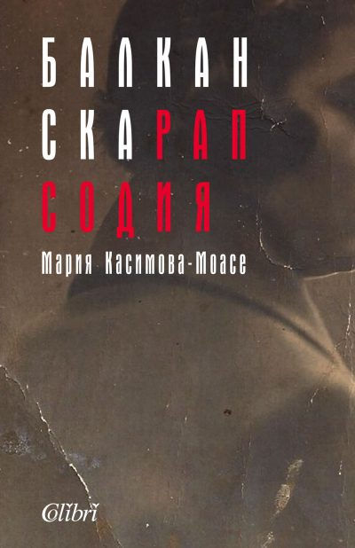 Балканска рапсодия (корица)
