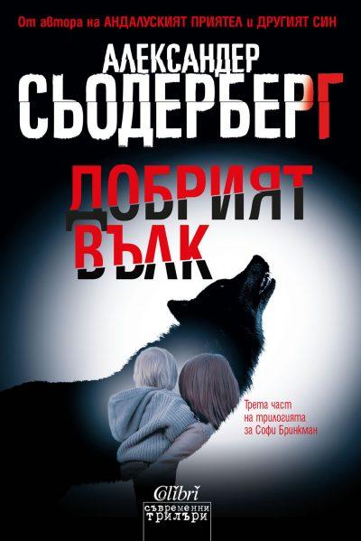 """Откъс от """"Добрият вълк"""" на Александер Сьодерберг"""