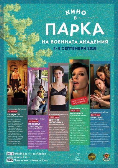 """Гледаме """"Кино в парка"""" - с Кейт Бланшет, френски еротичен трилър и др. (плакат)"""