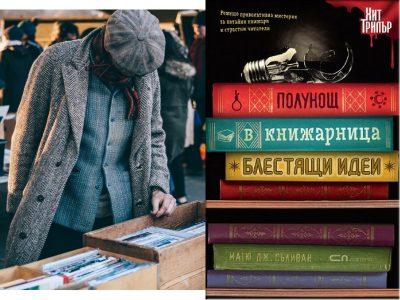 """""""Полунощ в книжарница Блестящи идеи"""" – майсторски пъзел, между трилъра и драмата (ревю, откъс, избрани цитати)"""