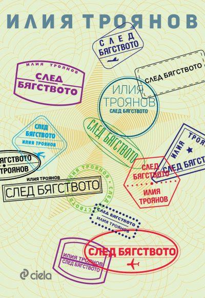 """Откъс от """"След бягството"""" на Илия Троянов"""