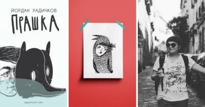 Ива Димитрова: Темите в илюстрациите ми? Колкото по-неочаквани, толкова по-забавни (интервю)