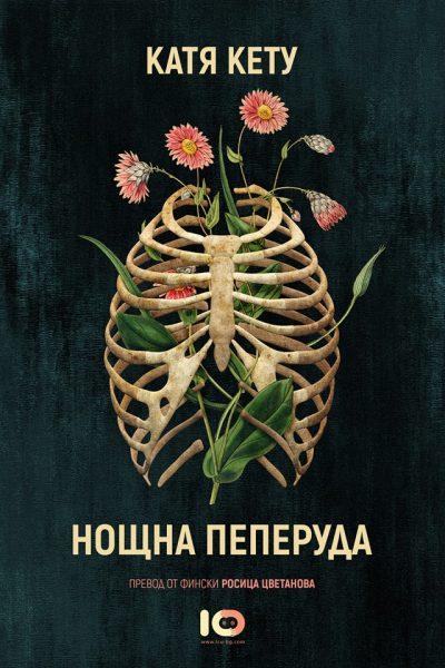 """Нощна пеперуда"" на Катя Кету (корица)"