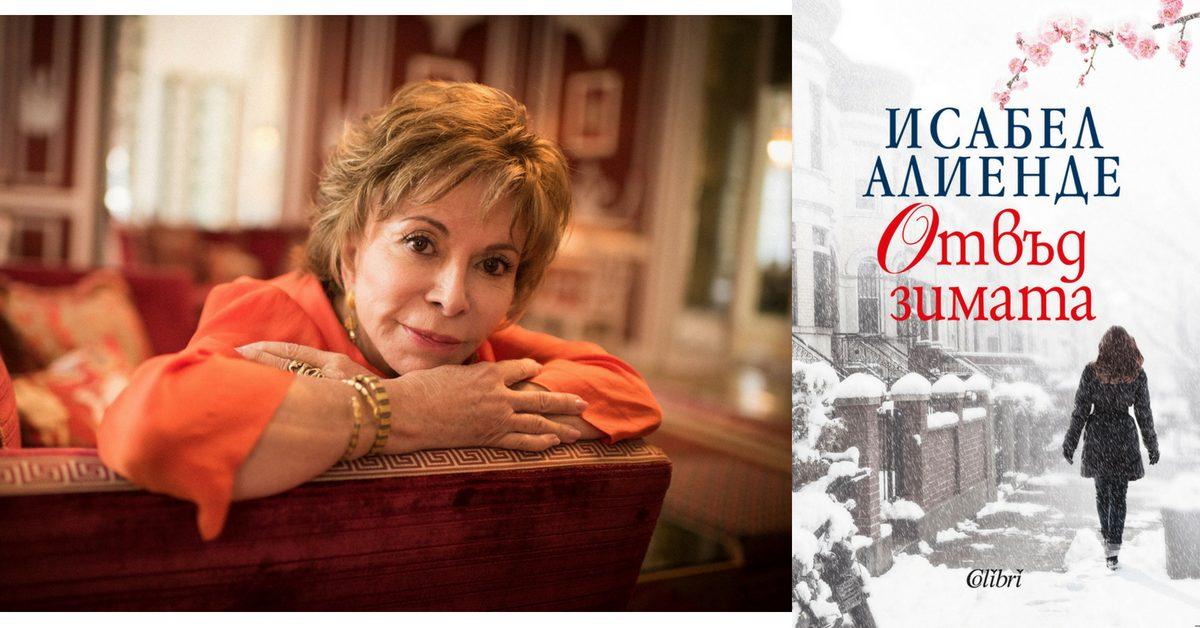 """""""Отвъд зимата"""" – приказка за Латинска Америка от Исабел Алиенде"""