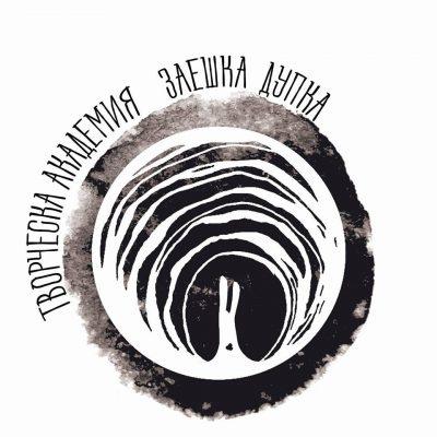 """Творческа Академия """"Заешка Дупка"""" ни кани да скочим в предизвикателството """"писане"""", заедно с едни от най-големите писатели, драматурзи и сценаристи"""