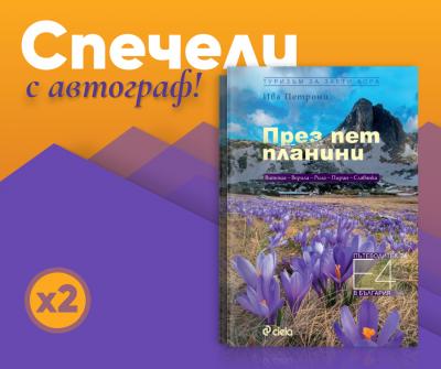 """Подаряваме 2 копия от """"През пет планини. Пътеводител за Е4 в България"""" с автограф"""