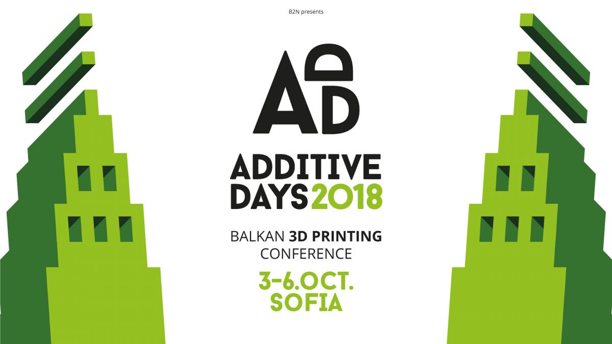 Additive Days: Балканска конференция, посветена на 3D принтирането