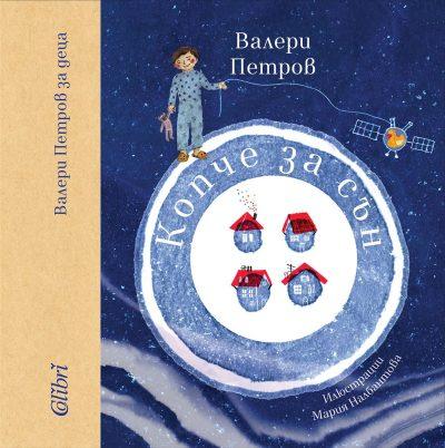 """Копче за сън"""" на Валери Петров (корица)"""