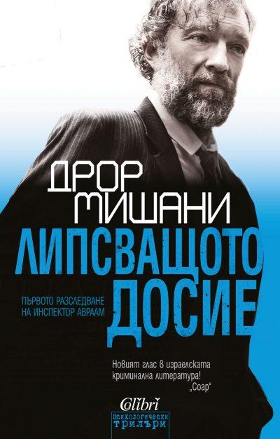 """""""Липсващото досие"""" на Дрор Мишани"""