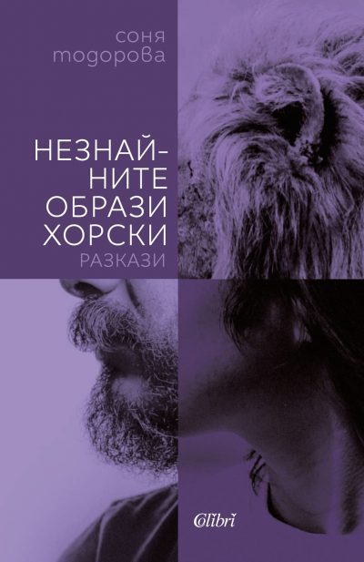 Незнайните образи хорски (корица)