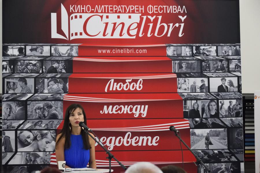CineLibri 2018 (програма, акценти, специални гости)