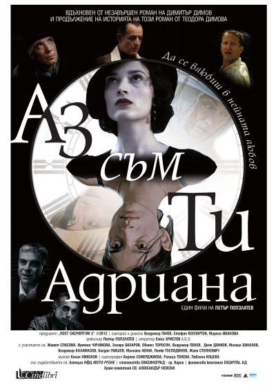 АЗ СЪМ ТИ, АДРИАНА (плакат)