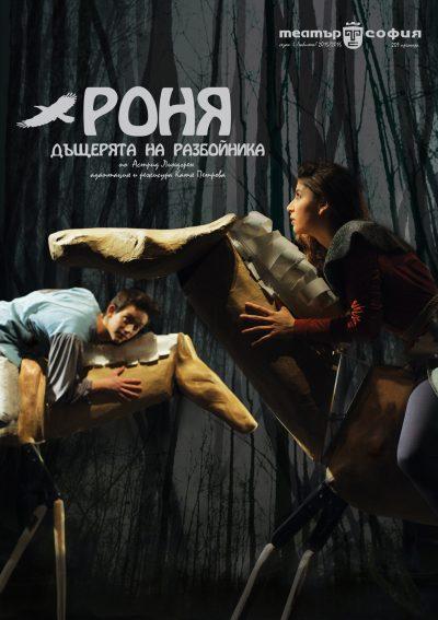 """Празнуваме 50-то представление на """"Роня, дъщерята на разбойника"""" в Театър """"София"""""""
