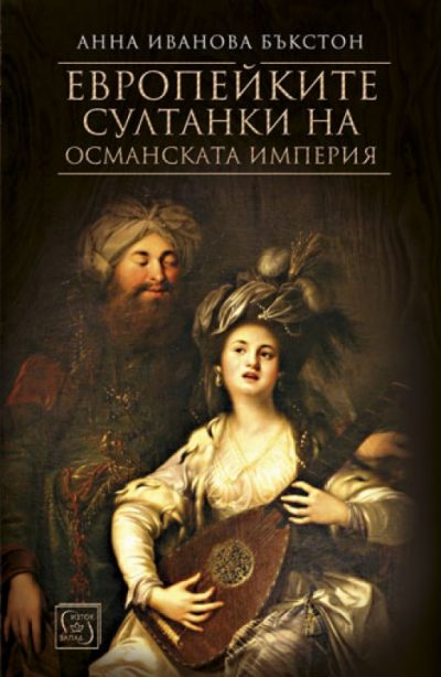 Европейките султанки на Османската империя (корица)