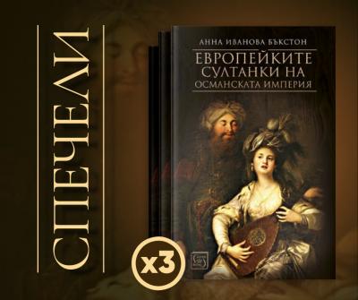 """Подаряваме """"Европейките султанки на Османската империя"""" от Анна Бъкстон (х 3)"""