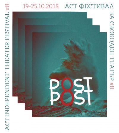 Спектакли от Германия, Франция, Израел и Балканска колаборация - на сцената на ACT Фестивал за свободен театър 2018 (плакат)