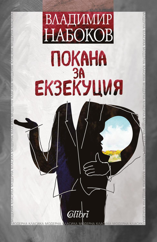 Покана за екзекуция (корица)