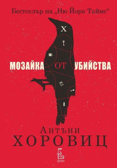 Мозайка от убийства на Антъни Хоровиц