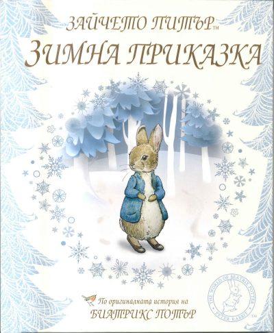 Зайчето Питър. Зимна приказка (корица)