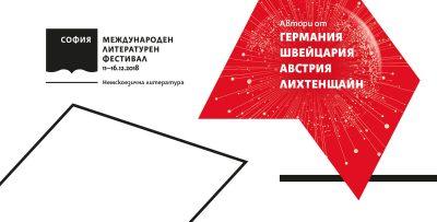 """Немскоезичната литература е във фокуса на 6-ия """"Софийски международен литературен фестивал"""""""
