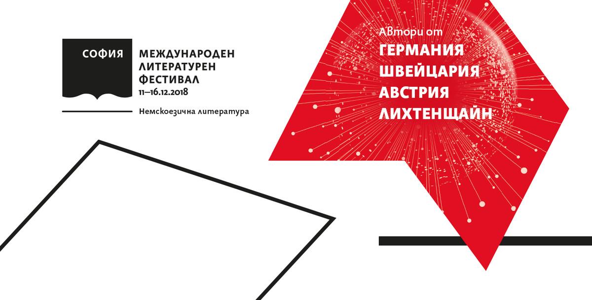 """6-ия """"Софийски международен литературен фестивал"""""""