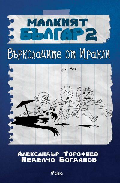 Малкият Българ 2: Върколаците от Иракли (корица)