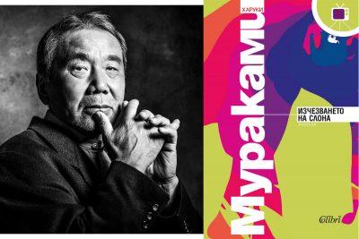 """""""Изчезването на слона"""" – 17 сюрреалистични разказа в стил Мураками"""
