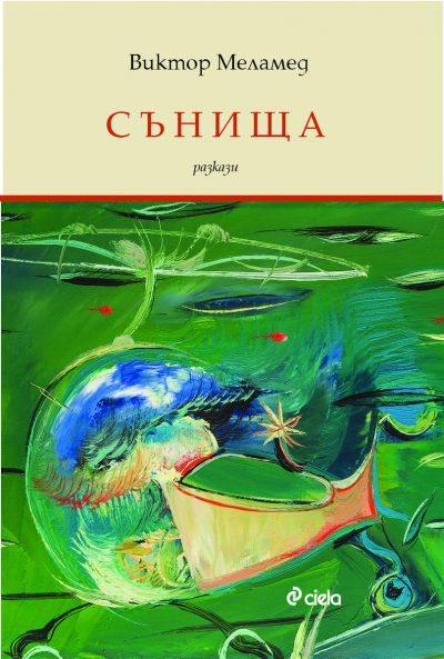 """""""Пътешествието"""" – из сборника """"Сънища"""" на Виктор Меламед"""