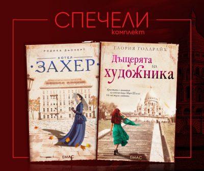 """Подаряваме ви 2 книги от Колекция """"Музи"""""""
