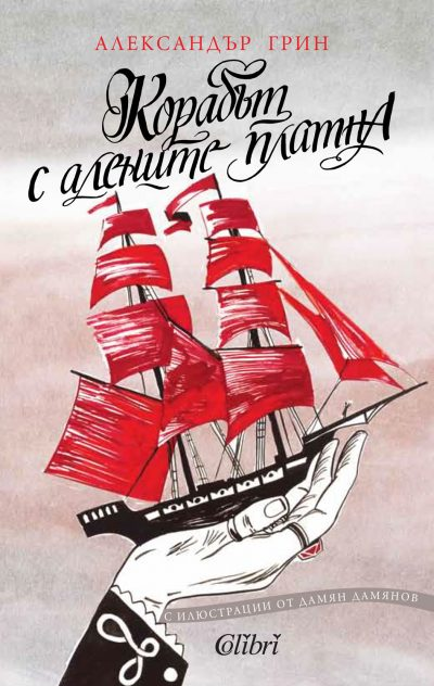 Корабът с алените платна (корица)