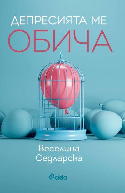 """Откъс от """"Депресията ме обича"""" на Веселина Седларска"""