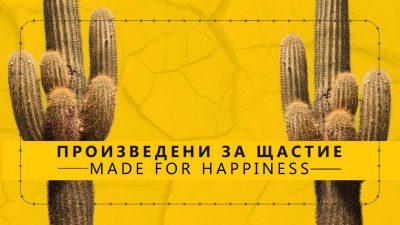 Made For Happiness: най-новият проект на Ива Свещарова и Вили Прагер произвежда щастие на сцената. И задава въпроси