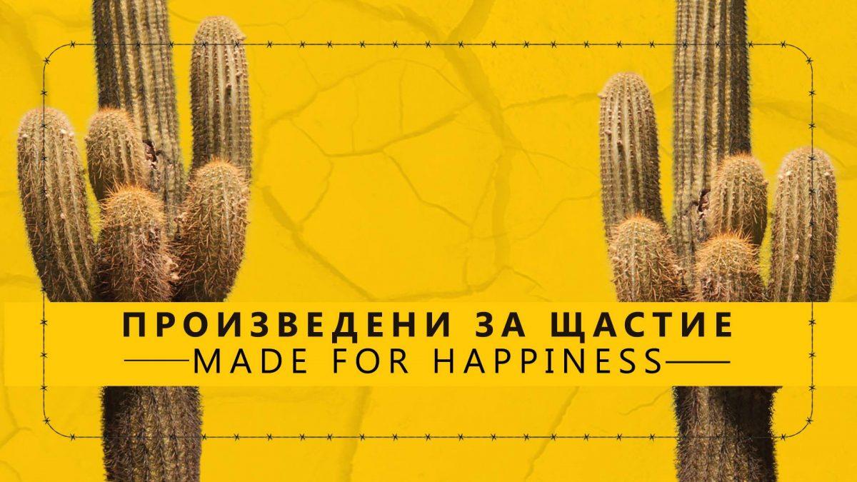 Произведени за щастие