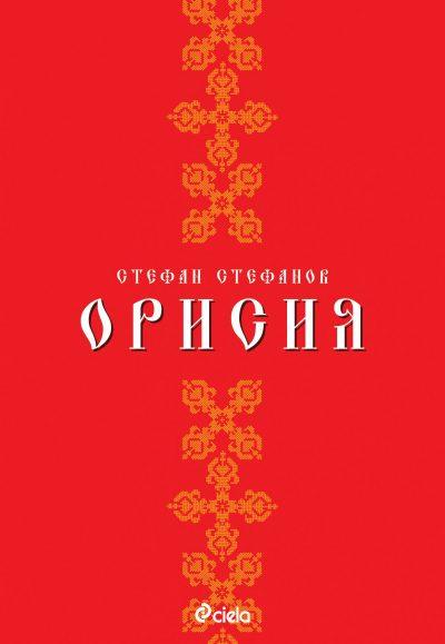 """Откъс от """"Орисия"""" на Стефан Стефанов"""