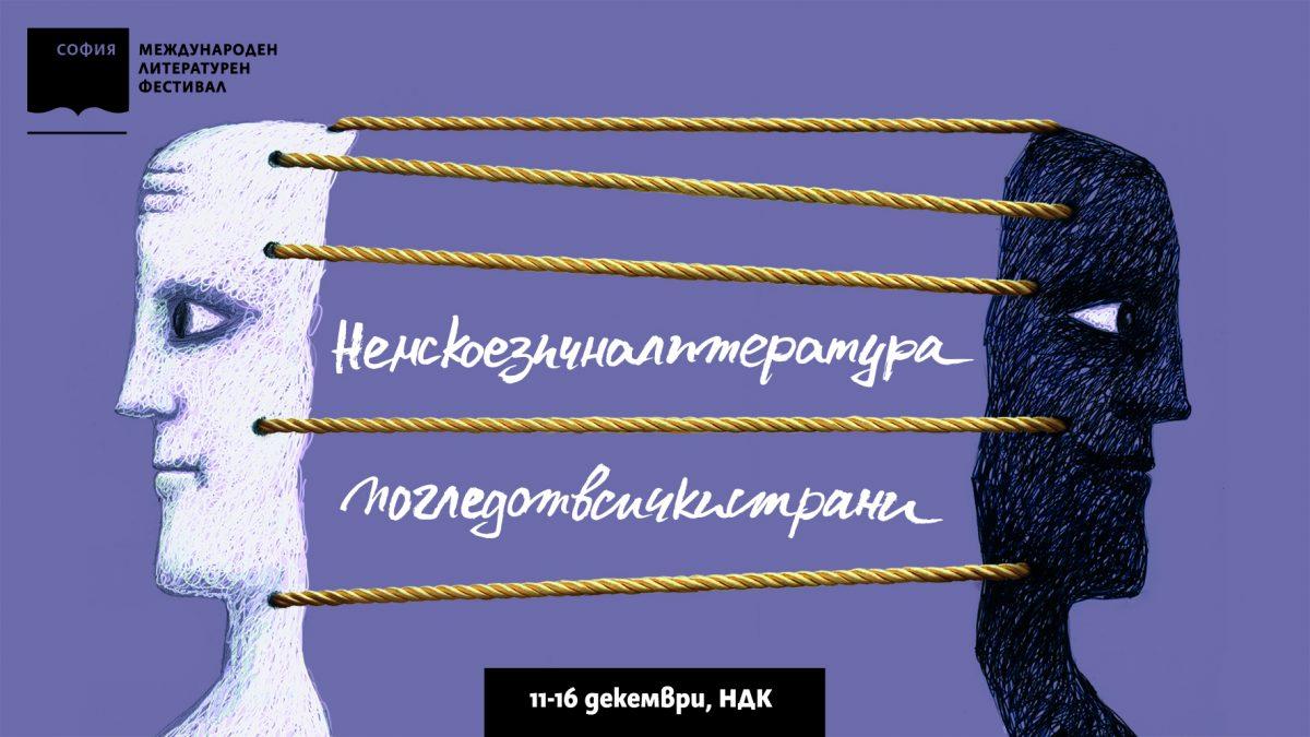 6-ия Софийски международен литературен фестивал