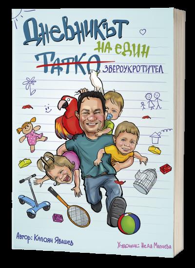 Дневникът на един (татко) звероукротител - корица