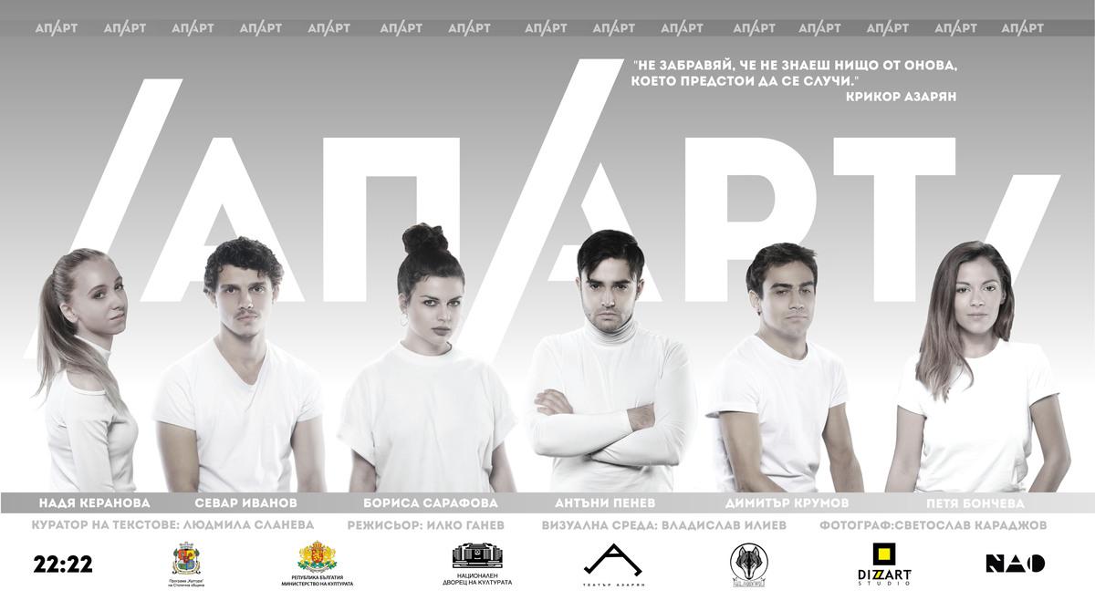 Апарт: документален спектакъл