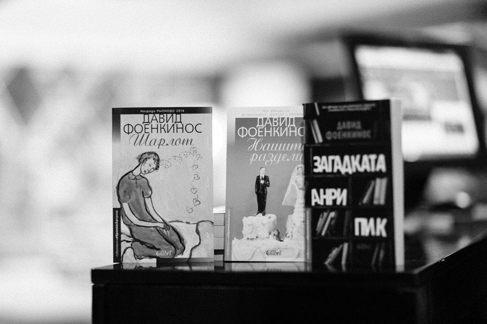 Les livres de David Foenkinson en Bulgarie