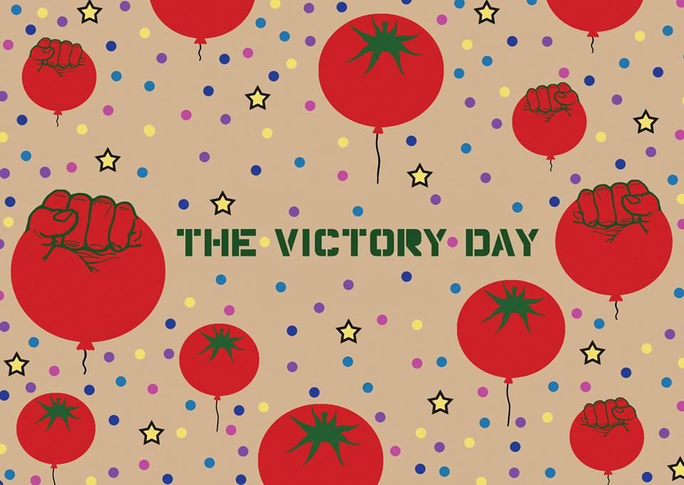 Гостува ни The Victory Day (плакат)