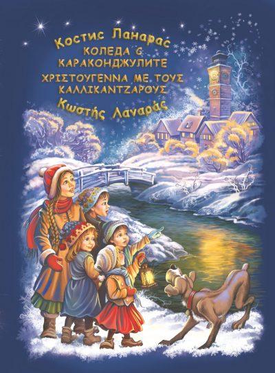 Коледа с караконджулите (корица)